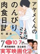 アヤメくんののんびり肉食日誌 7 (FC swing)