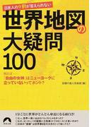 日本人の9割が答えられない世界地図の大疑問100 (青春文庫)(青春文庫)