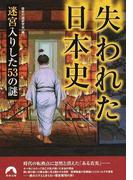 失われた日本史 迷宮入りした53の謎 (青春文庫)(青春文庫)