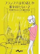 フランス人は10着しか服を持たない 2 今の家でもっとシックに暮らす方法