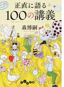 正直に語る100の講義 (だいわ文庫)(だいわ文庫)