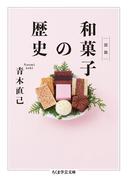 図説和菓子の歴史 (ちくま学芸文庫)(ちくま学芸文庫)