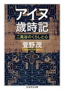 アイヌ歳時記 二風谷のくらしと心 (ちくま学芸文庫)(ちくま学芸文庫)