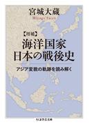 海洋国家日本の戦後史 アジア変貌の軌跡を読み解く 増補