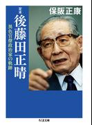 定本後藤田正晴 異色官僚政治家の軌跡