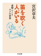 笛を吹く人がいる 素晴らしきテクの世界 (ちくま文庫)(ちくま文庫)