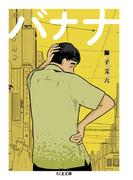 バナナ (ちくま文庫)(ちくま文庫)