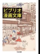 ビブリオ漫画文庫 (ちくま文庫)(ちくま文庫)