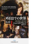 昨日までの世界 文明の源流と人類の未来 上 (日経ビジネス人文庫)(日経ビジネス人文庫)