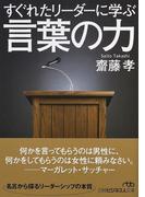 すぐれたリーダーに学ぶ言葉の力 (日経ビジネス人文庫)(日経ビジネス人文庫)