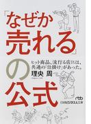 「なぜか売れる」の公式 (日経ビジネス人文庫)(日経ビジネス人文庫)