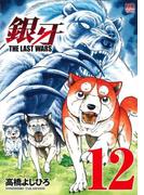 銀牙~THE LAST WARS~ (12) (ニチブンコミックス)(NICHIBUN COMICS)