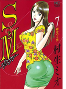 SとMエクスタシー 7 噓をつく男 (NICHIBUN COMICS)