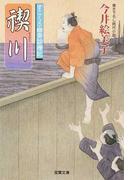 禊川 書き下ろし時代小説