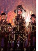 GROUNDLESS 7 兵士は笑ってはいけないのか (ACTION COMICS)(アクションコミックス)