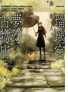 瑠璃宮夢幻古物店 第6巻 (ACTION COMICS)(アクションコミックス)