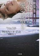 失われた愛の記憶を(ヴァーチュー・フォールズ(原題)) (二見文庫 ザ・ミステリ・コレクション)