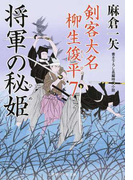 将軍の秘姫 書き下ろし長編時代小説
