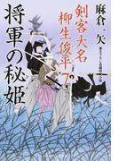 将軍の秘姫 剣客大名 柳生俊平7 (二見時代小説文庫)(二見時代小説文庫)