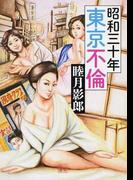 昭和三十年 東京不倫 (二見文庫)(二見文庫)