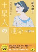 六星占術による土星人の運命 平成30年版 (ワニ文庫)(ワニ文庫)