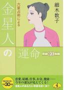 六星占術による金星人の運命 平成30年版 (ワニ文庫)(ワニ文庫)