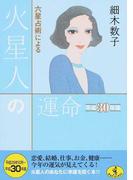 六星占術による火星人の運命 平成30年版 (ワニ文庫)(ワニ文庫)