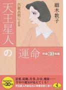 六星占術による天王星人の運命 平成30年版 (ワニ文庫)(ワニ文庫)