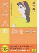 六星占術による木星人の運命 平成30年版 (ワニ文庫)(ワニ文庫)