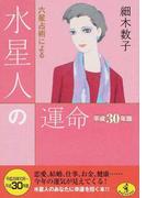 六星占術による水星人の運命 平成30年版 (ワニ文庫)(ワニ文庫)