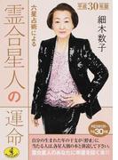 六星占術による霊合星人の運命 平成30年版 (ワニ文庫)(ワニ文庫)