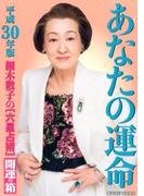 平成30年版 あなたの運命『開運の箱』 (ワニ文庫)(ワニ文庫)