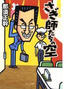 さぎ師たちの空 (ポプラ文庫)(ポプラ文庫)