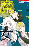世界で一番悪い魔女 4 (花とゆめコミックス)(花とゆめコミックス)