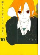 堀さんと宮村くんおまけ 10 (ガンガンコミックスONLINE)(ガンガンコミックスONLINE)