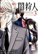 新闇狩人 3 (ビッグガンガンコミックス)