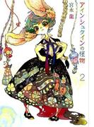 アインシュタインの怪物 2 (G FANTASY COMICS)(Gファンタジーコミックス)