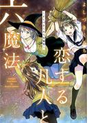 恋する凡人と六魔法 よしづきくみち短編集 (IDコミックス)