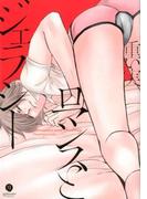 ロマンスとジェラシー (IDコミックス/gateauコミックス)