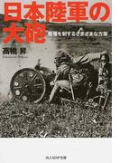 日本陸軍の大砲 戦場を制するさまざまな方策