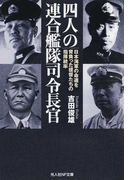 四人の連合艦隊司令長官 日本海軍の命運を背負った提督たちの指揮統率 (光人社NF文庫)(光人社NF文庫)