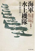 海軍水上機隊 体験者が記す下駄ばき機の変遷と戦場の実像 (光人社NF文庫)(光人社NF文庫)