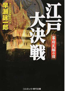 江戸大決戦 幕府瓦解の日 書下ろし長編時代小説