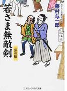 若さま無敵剣 蛍の橋 書下ろし長編時代小説