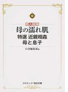 素人投稿母の濡れ肌 特選近親相姦母と息子 (コスミック・告白文庫)(コスミック文庫)