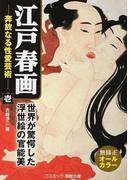 江戸春画奔放なる性愛芸術 1