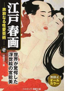 江戸春画奔放なる性愛芸術 1 (コスミック・禁断文庫)(コスミック文庫)