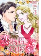 恋物語は天使の家で (エメラルドコミックス/ハーモニィコミックス)