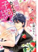 溺愛カイカン子猫ちゃん (ミッシィコミックス/YLC DXCollection)