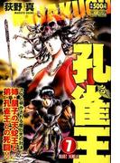 孔雀王 7 復活!天蛇王 (ミッシィコミックス)(ミッシィコミックス)